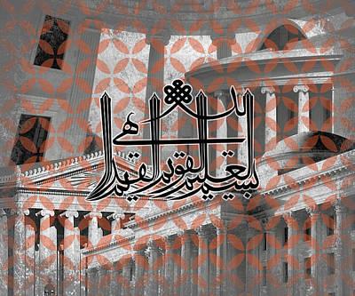 Baha'i Arc 2 Poster