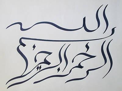 Bismillah - Black N White Poster by Faraz Khan