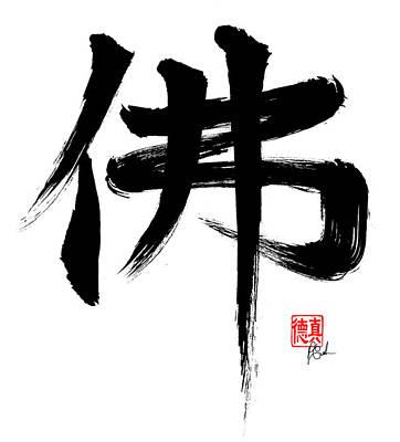 Butsu / Buddha Poster
