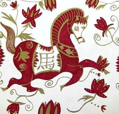 Chinese Zodiac Horse Poster by Barbara Giordano