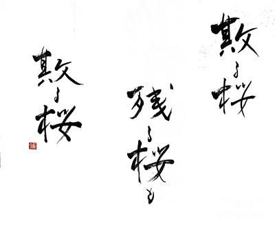 Chirusakura The Last Haiku Of Ryokan 14060018 2fy Poster