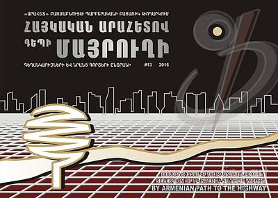 Cover Of The Magazine Arahet Poster