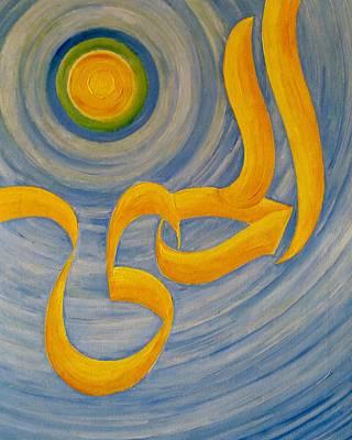 God's Name Al Hayee Poster by Mehboob Sultan