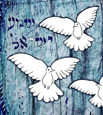 Hear Israel Poster