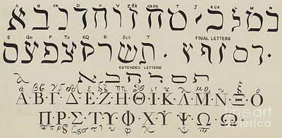 Hebrew Alphabet Posters | Fine Art America