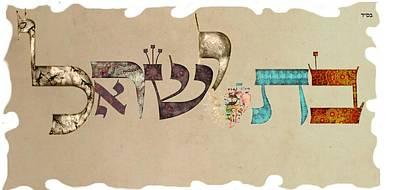 Hebrew Calligraphy- Bat Israel Poster