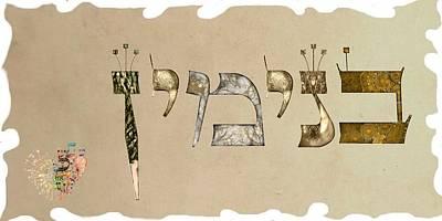 Hebrew Name- Benjamin Poster