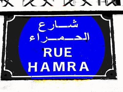 Iconic Hamra Street Beirut Poster