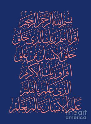 Iqra_ayat_blue Poster