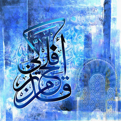 Islamic Calligraphy Poster by Gull G