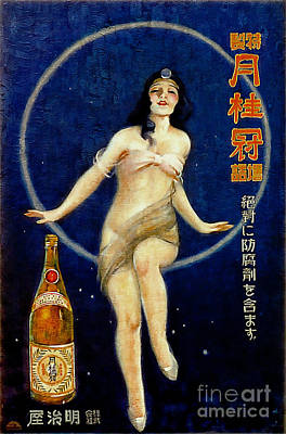 Japanese Girl With Sake  Poster by Ian Gledhill