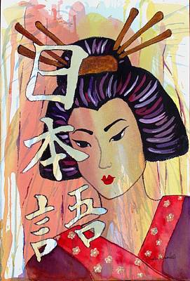 Poster featuring the painting Japanese by Phyllis Howard
