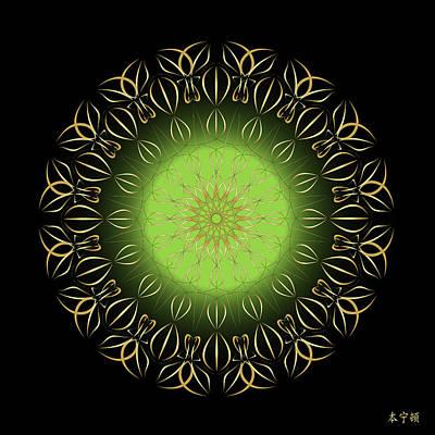 Mandala No. 92 Poster by Alan Bennington