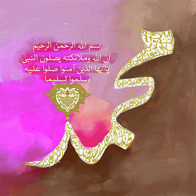 Poster featuring the painting Muhammad II 613 2 by Mawra Tahreem