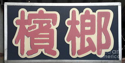Old Fading Betel Nut Stall Sign Poster by Yali Shi