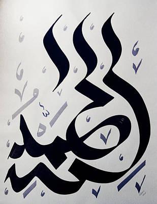 Praise God Poster by Faraz Khan