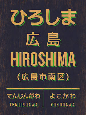 Retro Vintage Japan Train Station Sign - Hiroshima Black Poster