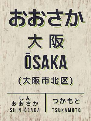 Retro Vintage Japan Train Station Sign - Osaka Cream Poster