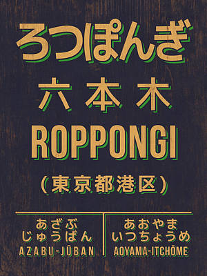 Retro Vintage Japan Train Station Sign - Roppongi Black Poster by Ivan Krpan