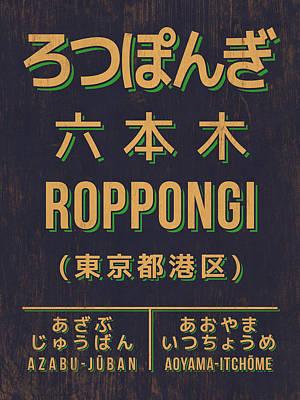 Retro Vintage Japan Train Station Sign - Roppongi Black Poster
