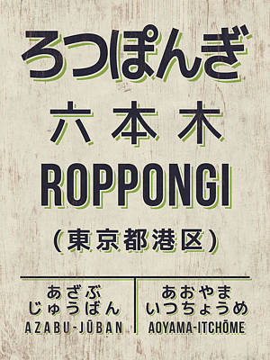 Retro Vintage Japan Train Station Sign - Roppongi Cream Poster by Ivan Krpan