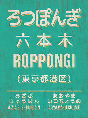 Retro Vintage Japan Train Station Sign - Roppongi Green Poster by Ivan Krpan