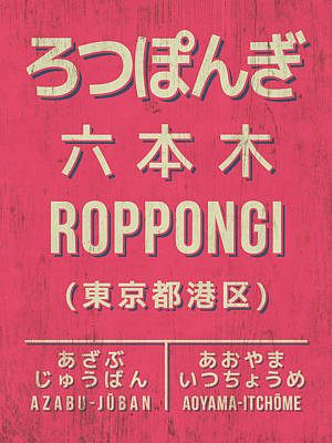 Retro Vintage Japan Train Station Sign - Roppongi Red Poster by Ivan Krpan