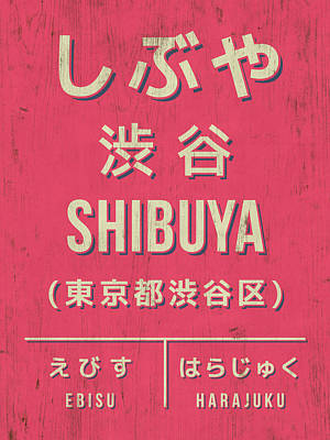Retro Vintage Japan Train Station Sign - Shibuya Red Poster