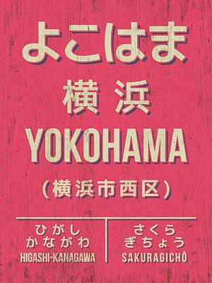 Retro Vintage Japan Train Station Sign - Yokohama Red Poster