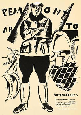 Russia: Mechanic, 1918 Poster