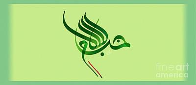 Salam Houb03 Mug Poster