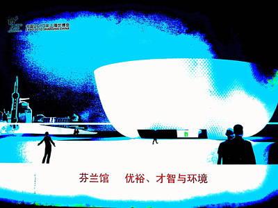 Shanghai 2010 Poster