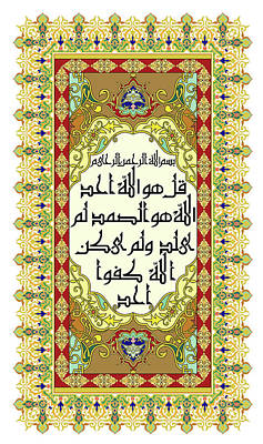 Poster featuring the painting Surah Akhlas 611 1 by Mawra Tahreem