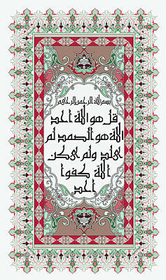 Poster featuring the painting Surah Akhlas 611 2 by Mawra Tahreem