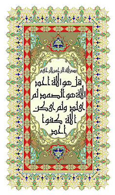 Poster featuring the painting Surah Akhlas 611 3 by Mawra Tahreem