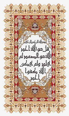 Poster featuring the painting Surah Akhlas 611 4 by Mawra Tahreem