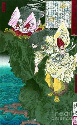 Susanoo, Shinto God Of The Sea Poster by Science Source