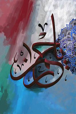 Tc Al Rehman 5 Poster