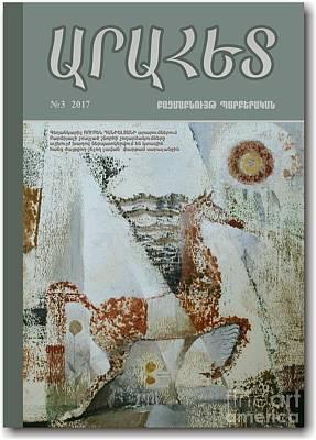 The Magazine Arahet Poster
