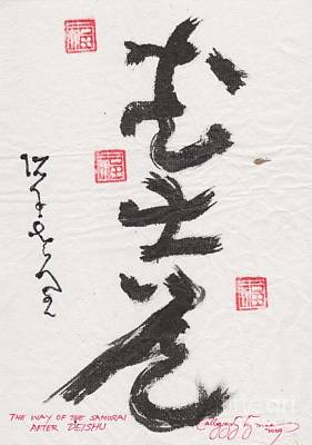 Way Of The Samurai After Deishu Poster