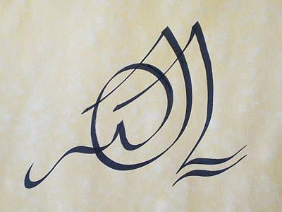 Ya Allah Poster by Faraz Khan