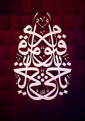 Ya Hayyu Ya Qayyum Poster by Bushra Yousaf