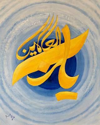 Ya Rab Ul Alameen Poster by Mehboob Sultan