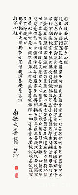Heart Sutra Posters