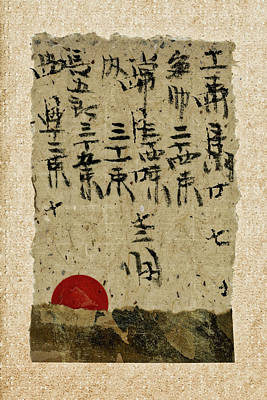 Designs Similar to Red Sun Calligraphy Collage