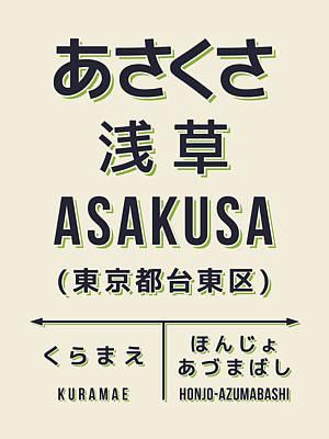 Asakusa Prints