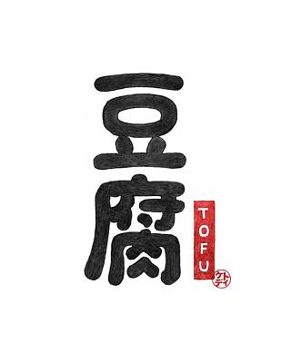 Kato D: Tofu Art