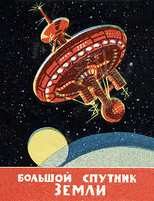 Designs Similar to Soviet Space Station