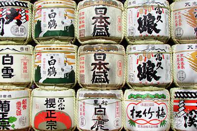 Designs Similar to Barrels Of Sake Of Meiji Shrine
