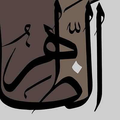 Designs Similar to Az-zahir by Catf